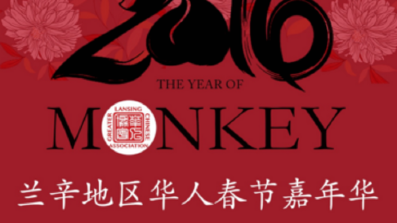 Invitation to 2016 Chinese New Year event